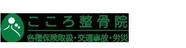 「こころ整骨院 西新院」ロゴ