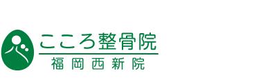「こころ整骨院 西新院」 ロゴ